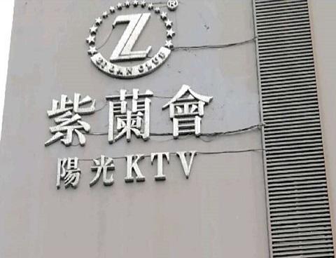 成都紫兰会KTV消费价格